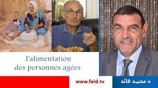 Alimentation des personnes âgées